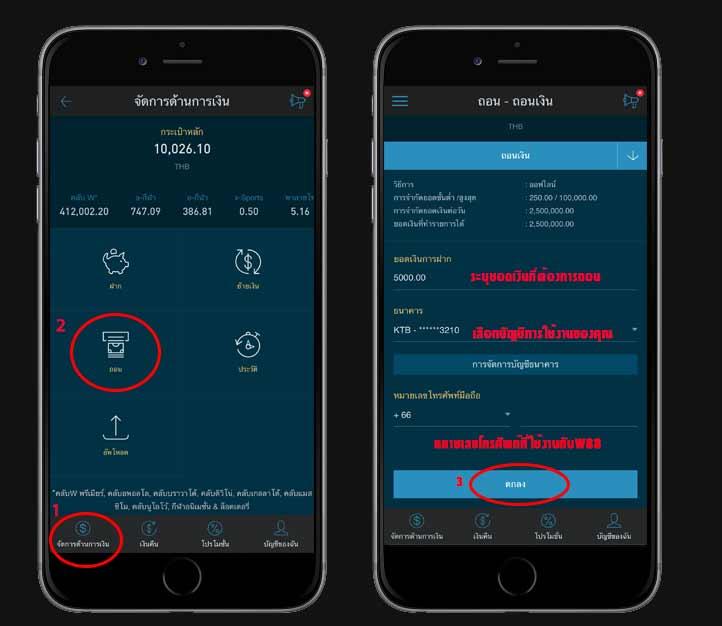 วิธีถอนเงิน W88 [Mobile] - W88MIX