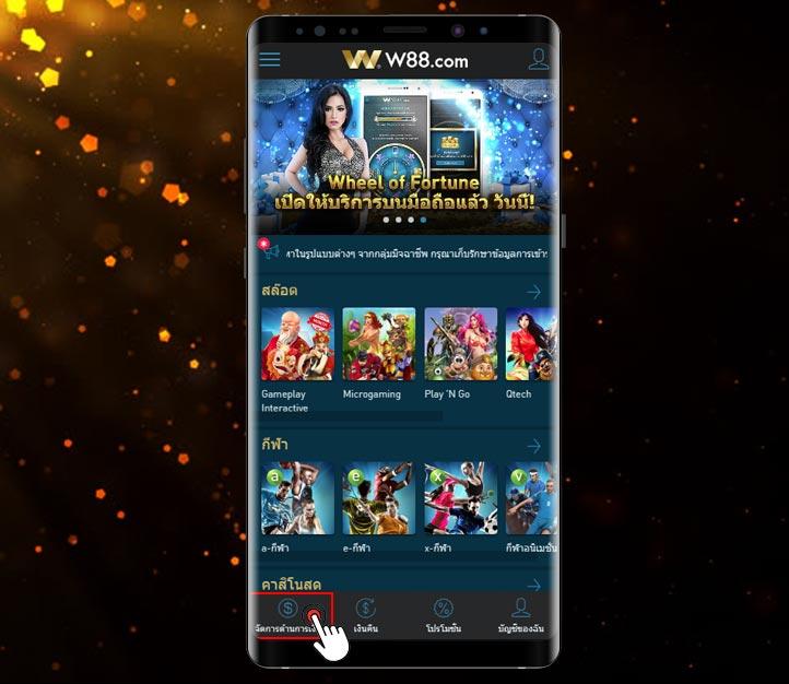 วิธีแจ้งฝากเงิน W88 [Mobile] - W88MIX