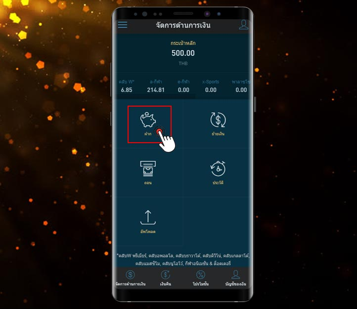 วิธีแจ้งฝากเงิน W88 [Mobile]