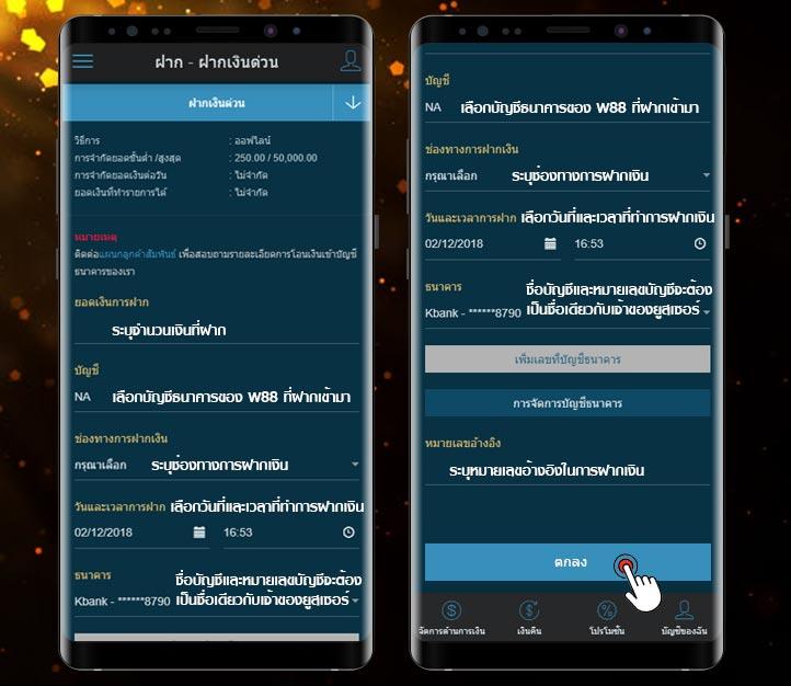 วิธีทำรายการแจ้งฝาก [Mobile] - W88MIX
