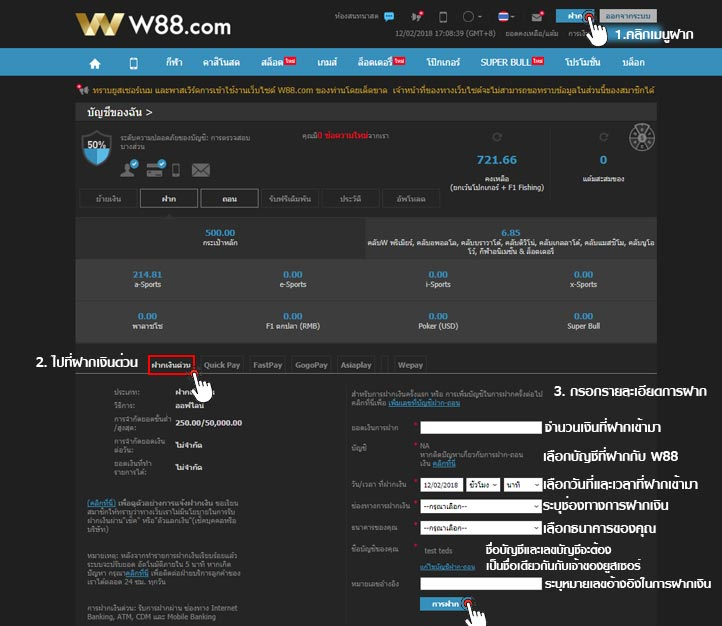 วิธีแจ้งฝากเงิน W88 [PC] - W88MIX