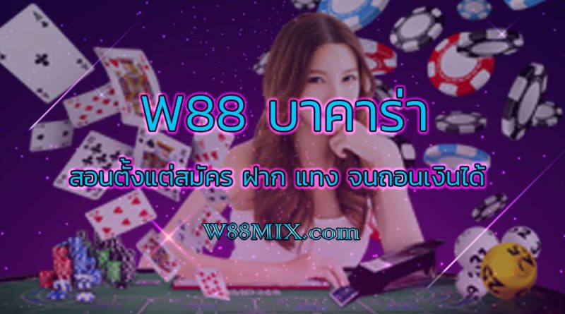 W88 บาคาร่า